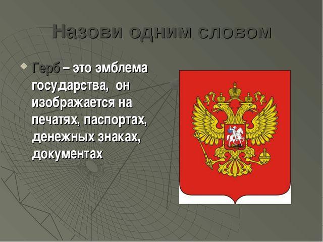 Назови одним словом Герб – это эмблема государства, он изображается на печатя...