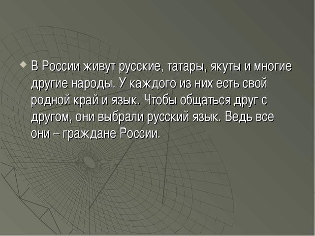В России живут русские, татары, якуты и многие другие народы. У каждого из ни...