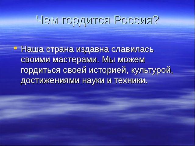 Чем гордится Россия? Наша страна издавна славилась своими мастерами. Мы можем...