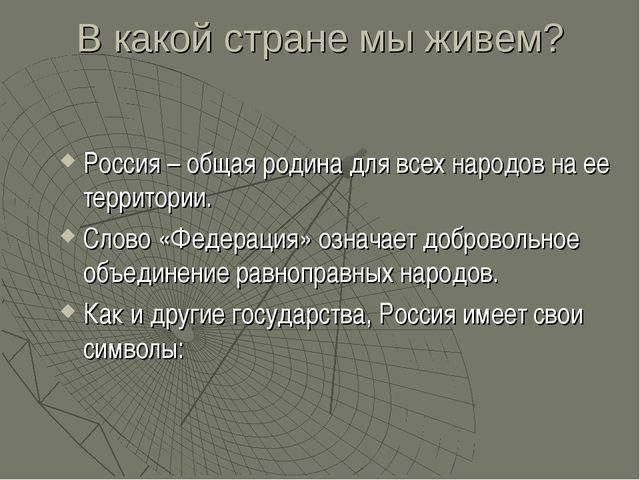 В какой стране мы живем? Россия – общая родина для всех народов на ее террито...