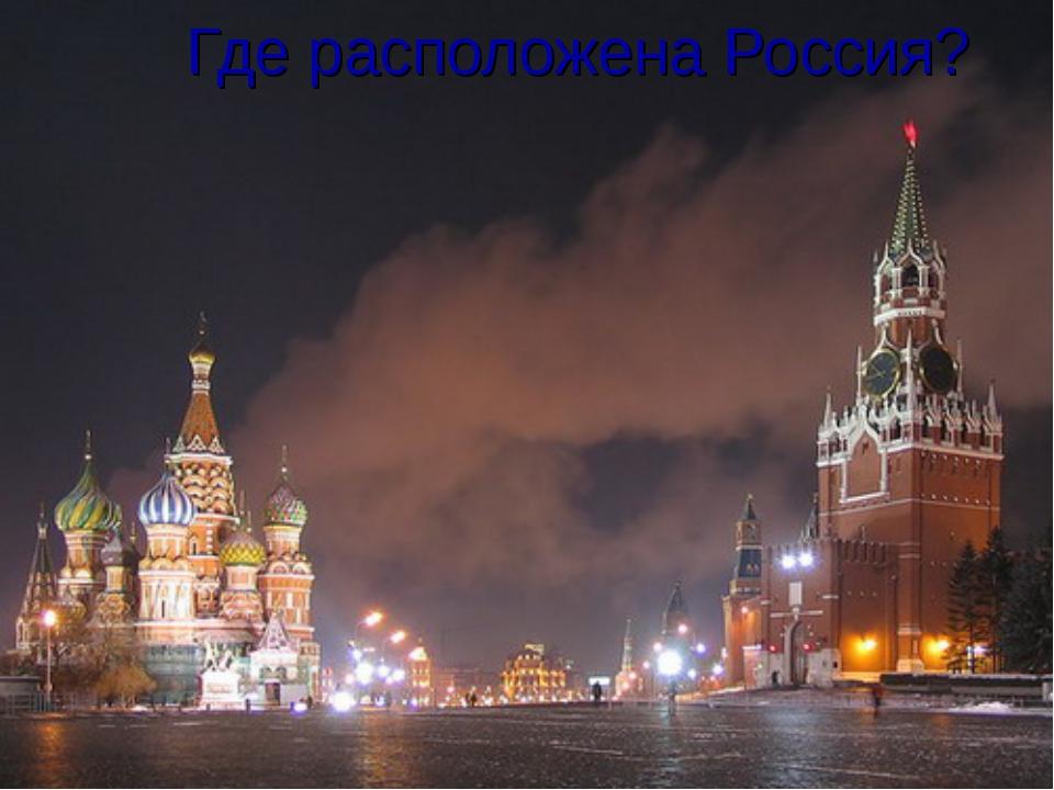 Где расположена Россия?