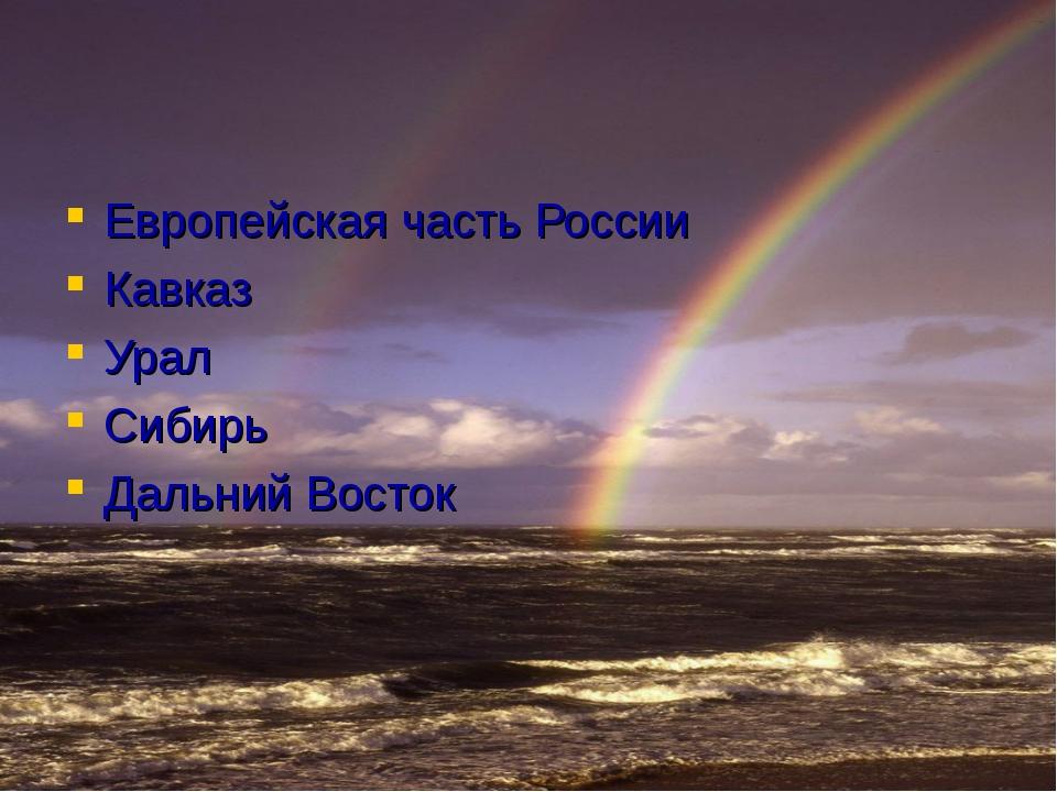 Европейская часть России Кавказ Урал Сибирь Дальний Восток