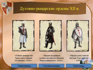 Духовно-рыцарские ордены XII в. «Тайное рыцарство Христово и Храма Соломона»
