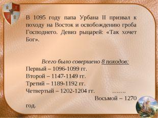 В 1095 году папа Урбана II призвал к походу на Восток и освобождению гроба Го