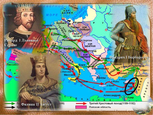 Ричард I Львинное Сердце Фридрих I Барбаросса Филипп II Август