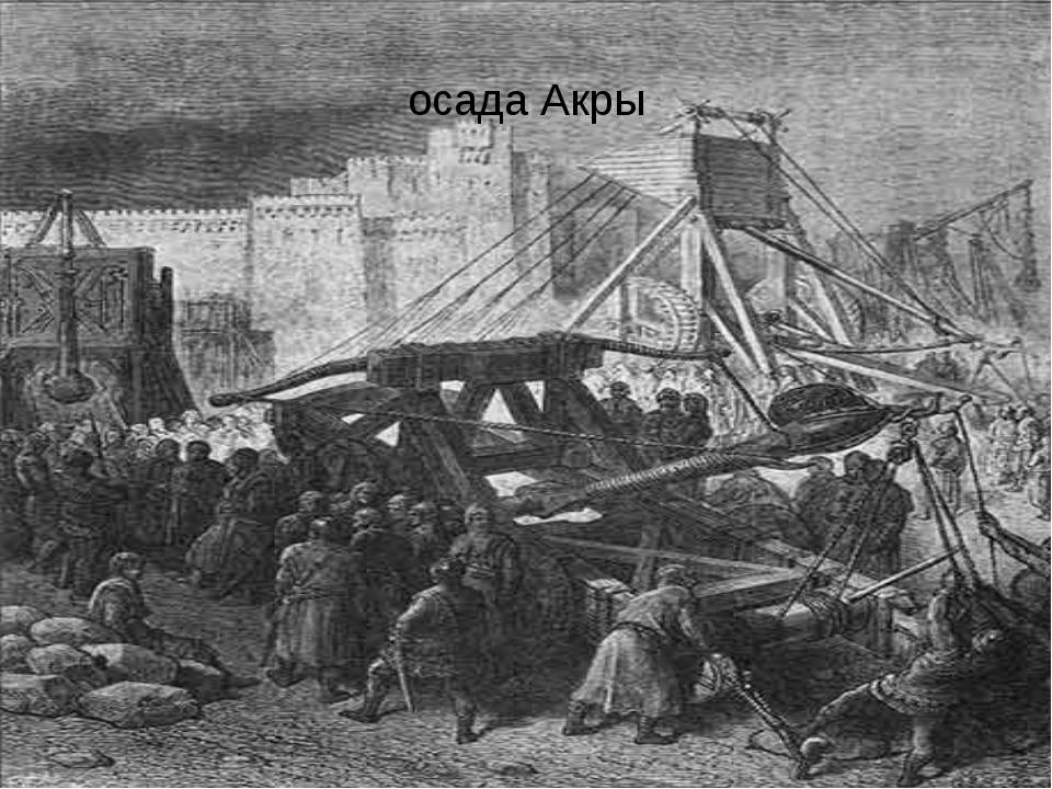 осада Акры