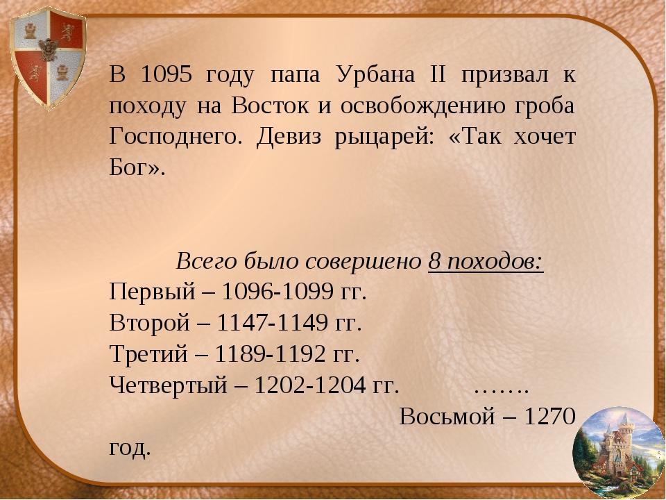 В 1095 году папа Урбана II призвал к походу на Восток и освобождению гроба Го...