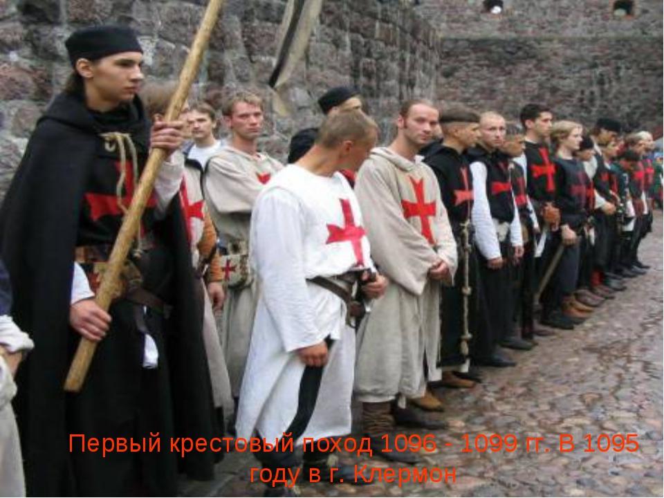 Первый крестовый поход 1096 - 1099 гг. В 1095 году в г. Клермон