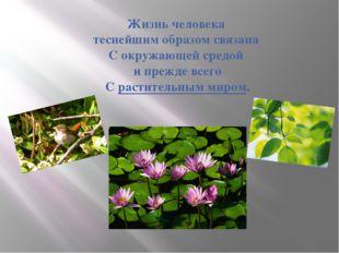 Жизнь человека теснейшим образом связана С окружающей средой и прежде всего С