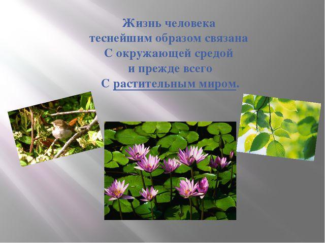 Жизнь человека теснейшим образом связана С окружающей средой и прежде всего С...