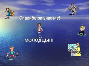 Спасибо за участие! МОЛОДЦЫ!!!