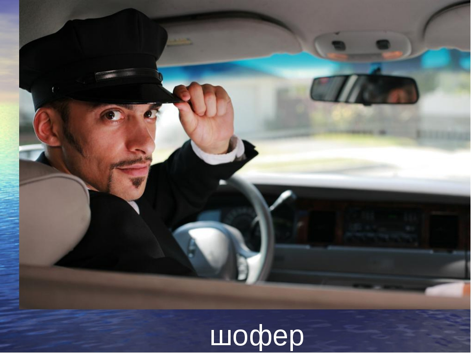 шофер