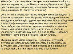 «Иван Петрович оглушённо смотрел то на извивающийся из склада след масла, то