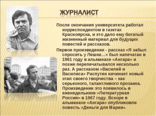 После окончания университета работал корреспондентом в газетах Красноярска, и