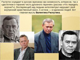 Распутин осуждает в русских мужчинах как низменность интересов, так и «деспот