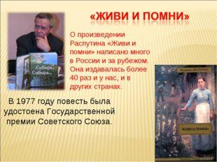 О произведении Распутина «Живи и помни» написано много в России и за рубежом.