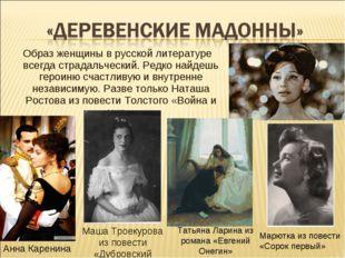 Образ женщины в русской литературе всегда страдальческий. Редко найдешь геро