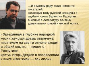 …И в малом ряду таких немногих писателей, копающих тему русской женщины в глу