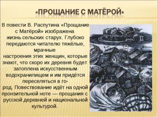 В повести В. Распутина «Прощание с Матёрой» изображена жизнь сельских старух.