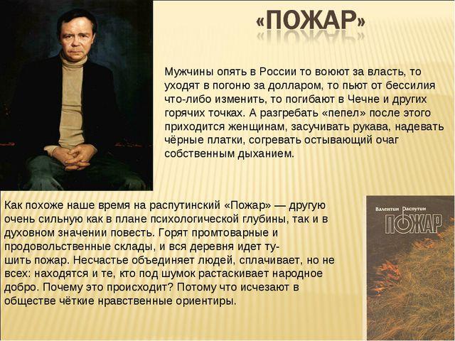 Мужчины опять в России то воюют за власть, то уходят в погоню за долларом, то...