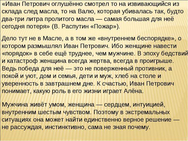 «Иван Петрович оглушённо смотрел то на извивающийся из склада след масла, то...