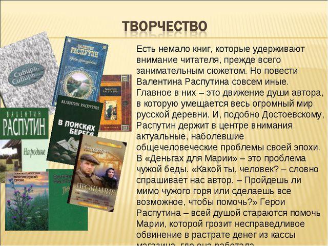 Есть немало книг, которые удерживают внимание читателя, прежде всего занимат...