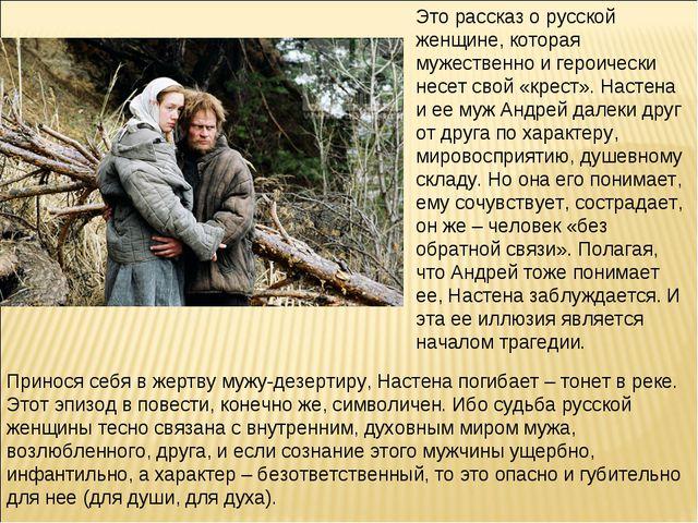 Это рассказ о русской женщине, которая мужественно и героически несет свой «к...