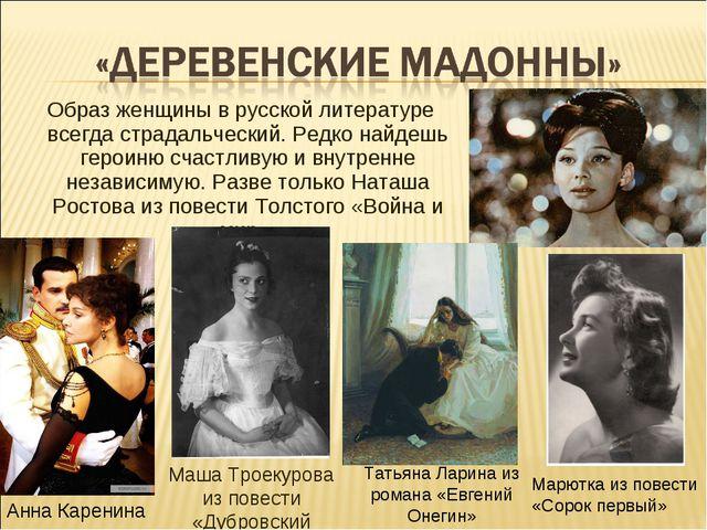 Образ женщины в русской литературе всегда страдальческий. Редко найдешь геро...