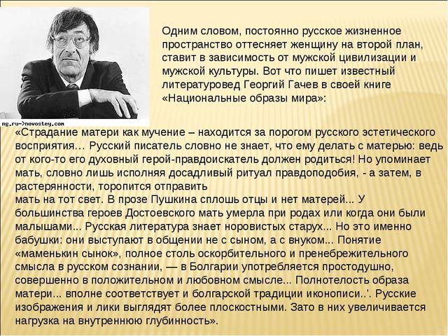 Одним словом, постоянно русское жизненное пространство оттесняет женщину на в...
