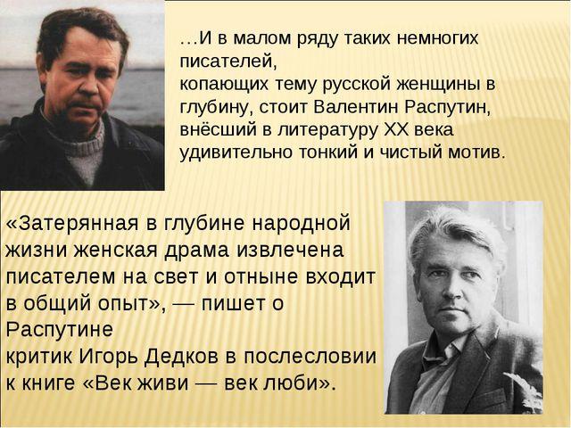 …И в малом ряду таких немногих писателей, копающих тему русской женщины в глу...