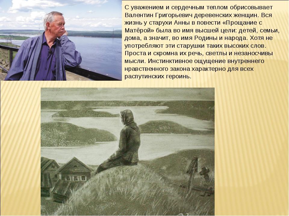 С уважением и сердечным теплом обрисовывает Валентин Григорьевич деревенских...
