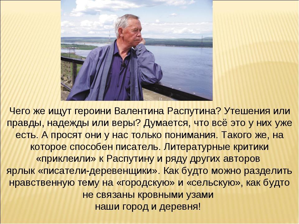 Чего же ищут героини Валентина Распутина? Утешения или правды, надежды или ве...
