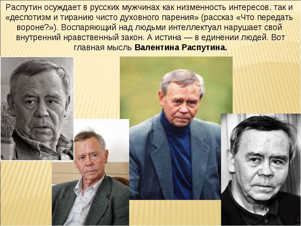 Распутин осуждает в русских мужчинах как низменность интересов, так и «деспот...
