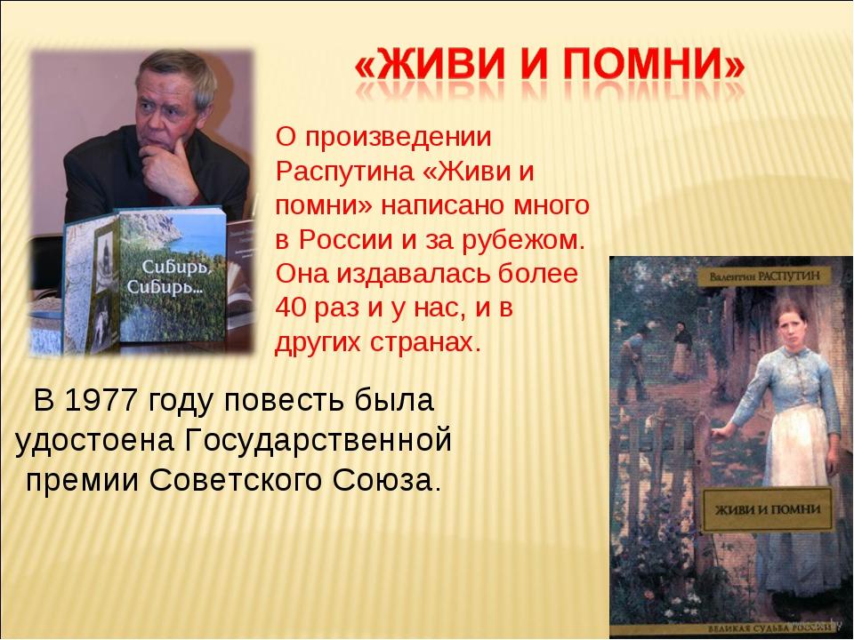 О произведении Распутина «Живи и помни» написано много в России и за рубежом....