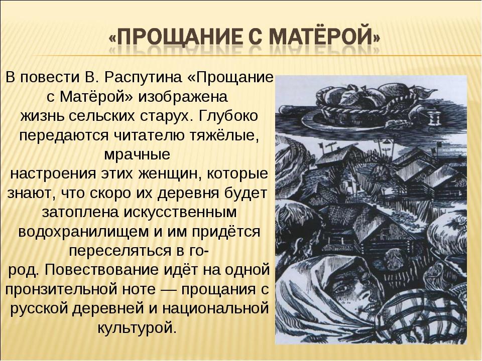 В повести В. Распутина «Прощание с Матёрой» изображена жизнь сельских старух....