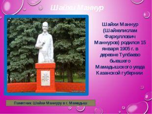 Шайхи Маннур Памятник Шайхи Маннуру в г. Мамадыш Шайхи Маннур (Шайхелислам Фа