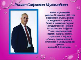 Ринат Сафиевич Мухамадиев Ринат Мухамадиев родился 10 декабря 1948 года в дер