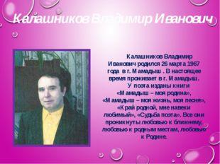 Калашников Владимир Иванович Калашников Владимир Иванович родился 26 марта 19