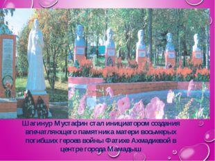 Шагинур Мустафин стал инициатором создания впечатляющего памятника матери вос