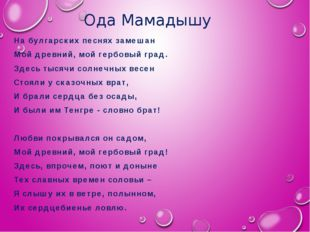 Ода Мамадышу На булгарских песнях замешан Мой древний, мой гербовый град. Зде