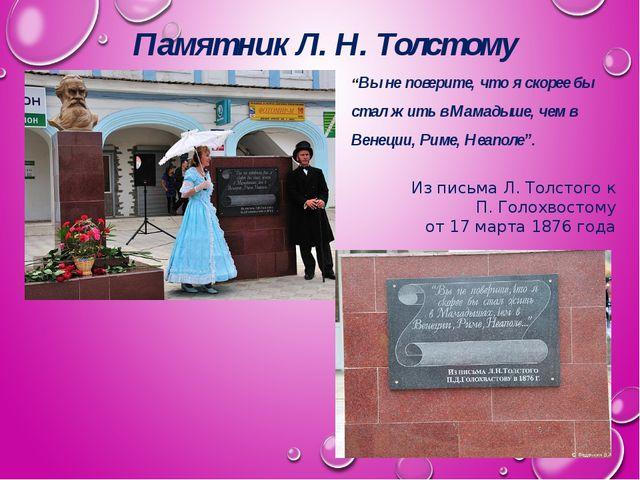 """Памятник Л. Н. Толстому """"Вы не поверите, что я скорее бы стал жить в Мамадыше..."""