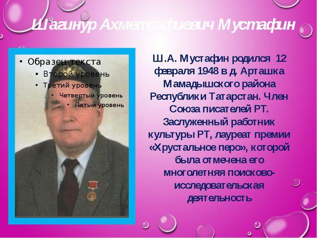 """Шагинур Ахметсафиевич Мустафин """" Ш.А. Мустафин родился 12 февраля 1948 в д. А..."""