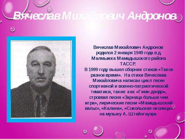 Вячеслав Михайлович Андронов Вячеслав Михайлович Андронов родился 2 января 19...