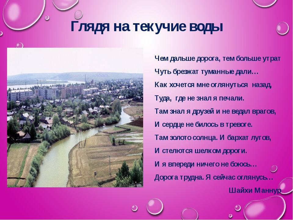 Глядя на текучие воды Чем дальше дорога, тем больше утрат Чуть брезжат туманн...