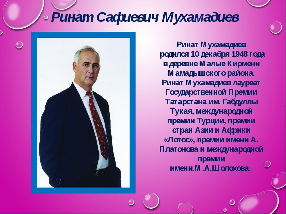 Ринат Сафиевич Мухамадиев Ринат Мухамадиев родился 10 декабря 1948 года в дер...