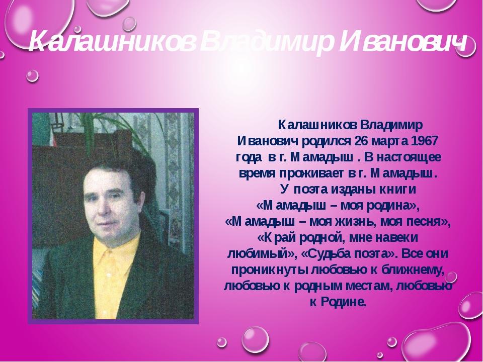 Калашников Владимир Иванович Калашников Владимир Иванович родился 26 марта 19...