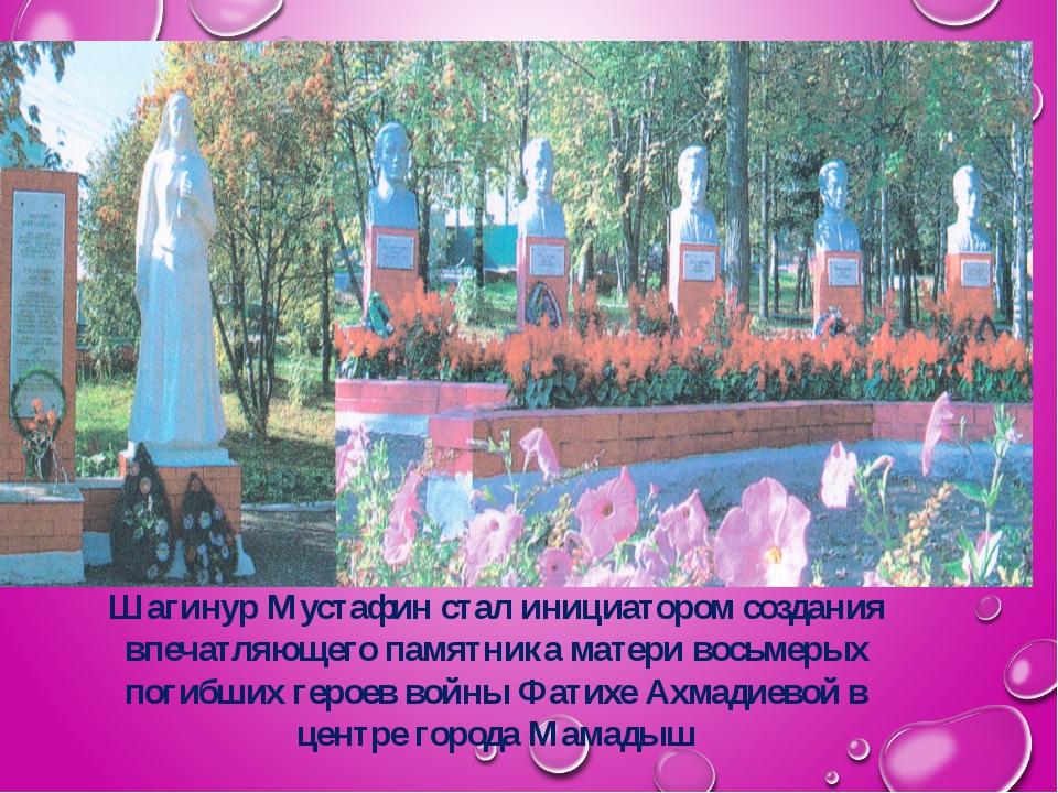Шагинур Мустафин стал инициатором создания впечатляющего памятника матери вос...