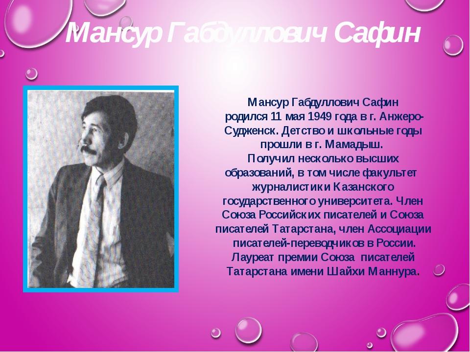 Мансур Габдуллович Сафин родился 11 мая 1949 года в г. Анжеро-Судженск. Детст...
