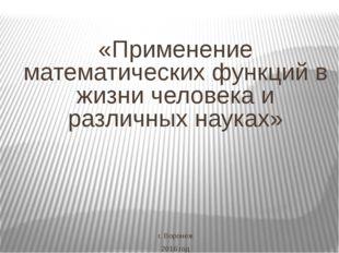 «Применение математических функций в жизни человека и различных науках»   г