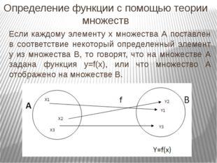 Определение функции с помощью теории множеств Если каждому элементу х множес